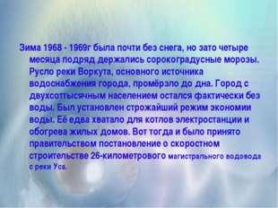Зима 1968 - 1969г была почти без снега, но зато четыре месяца подряд держалис