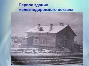 Первое здание железнодорожного вокзала