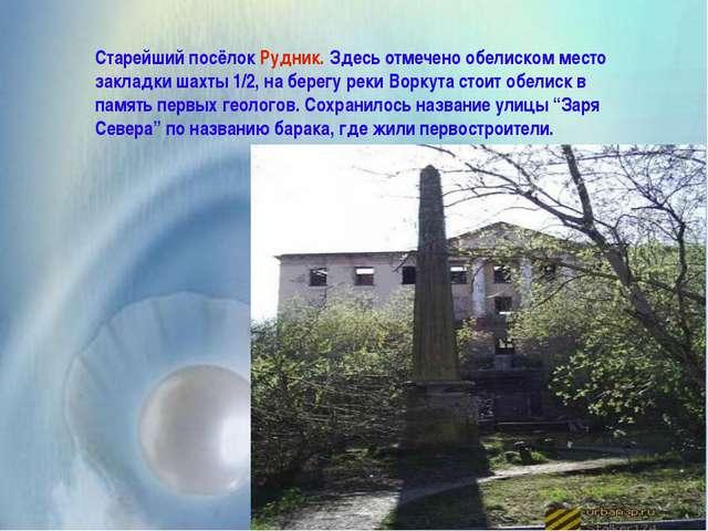 Старейший посёлок Рудник. Здесь отмечено обелиском место закладки шахты 1/2,...