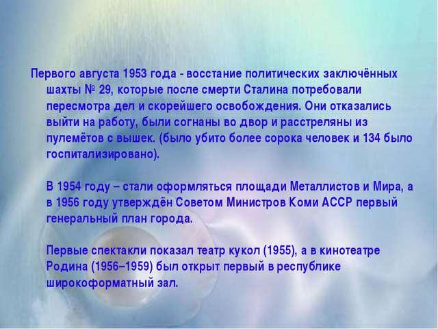 Первого августа 1953 года - восстание политических заключённых шахты № 29, ко...