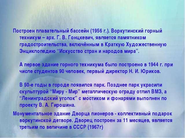 Построен плавательный бассейн (1956 г.). Воркутинский горный техникум – арх....