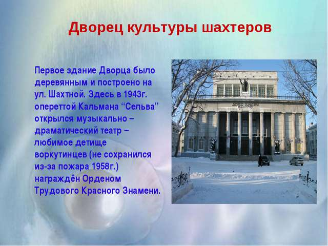 Первое здание Дворца было деревянным и построено на ул. Шахтной. Здесь в 194...