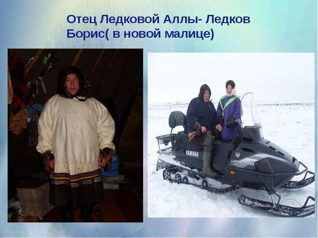 Отец Ледковой Аллы- Ледков Борис( в новой малице)