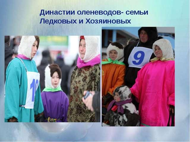 Династии оленеводов- семьи Ледковых и Хозяиновых