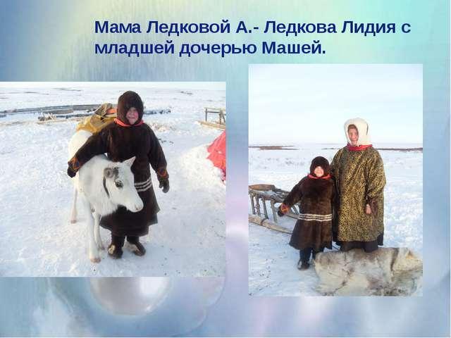 Мама Ледковой А.- Ледкова Лидия с младшей дочерью Машей.