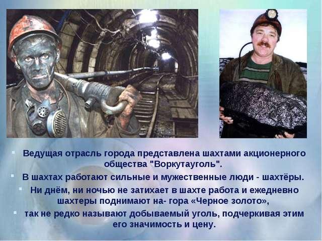 """Ведущая отрасль города представлена шахтами акционерного общества """"Воркутауго..."""