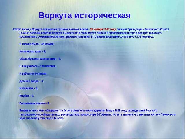 Воркута историческая Статус города Воркута получила в суровое военное время -...