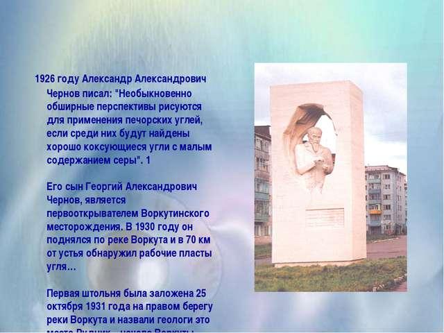 """1926 году Александр Александрович Чернов писал: """"Необыкновенно обширные перс..."""