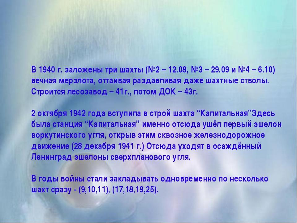 В 1940 г. заложены три шахты (№2 – 12.08, №3 – 29.09 и №4 – 6.10) вечная мер...