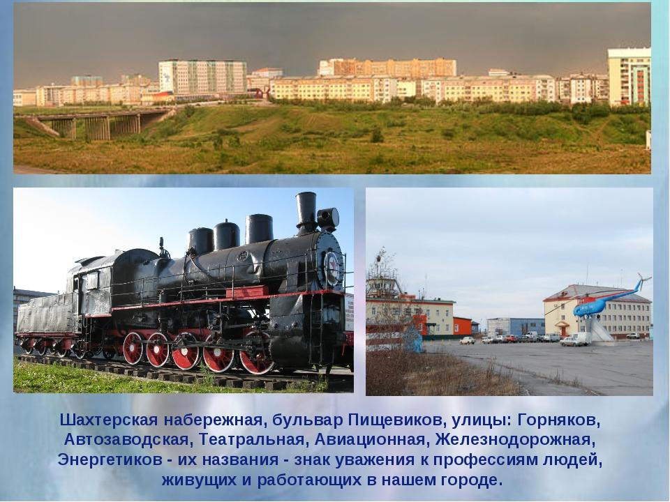 Шахтерская набережная, бульвар Пищевиков, улицы: Горняков, Автозаводская, Те...
