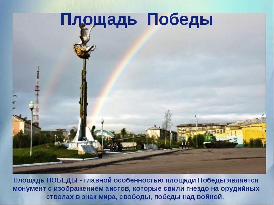 Площадь Победы Площадь ПОБЕДЫ - главной особенностью площади Победы является...