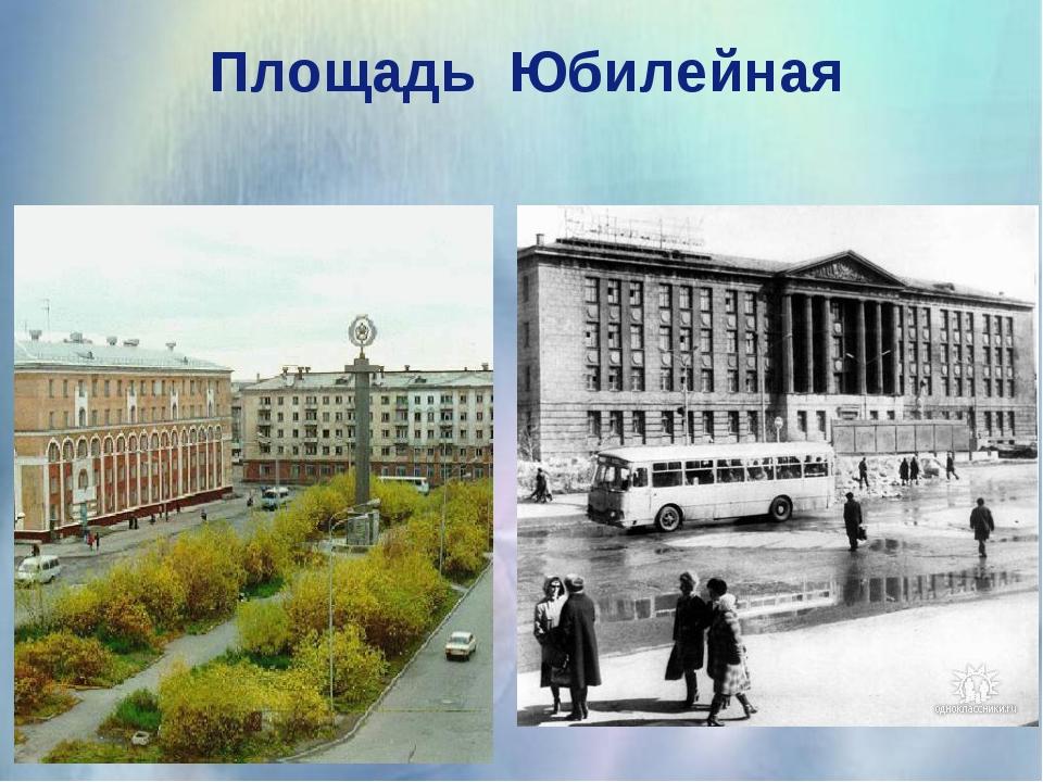 Площадь Юбилейная