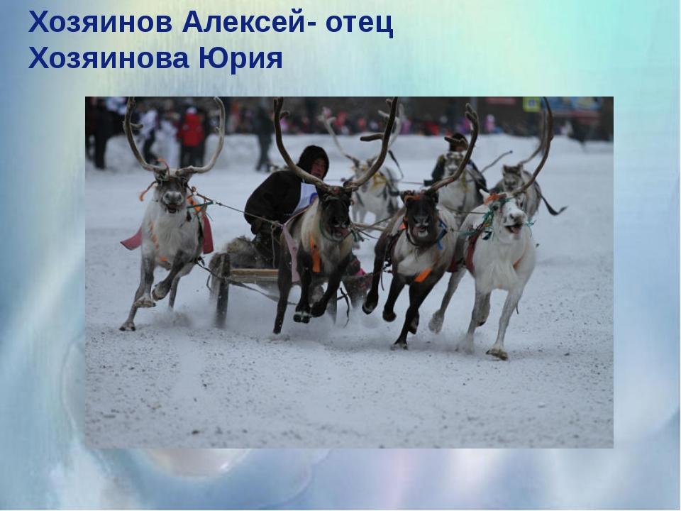 Хозяинов Алексей- отец Хозяинова Юрия