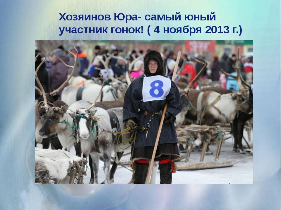 Хозяинов Юра- самый юный участник гонок! ( 4 ноября 2013 г.)