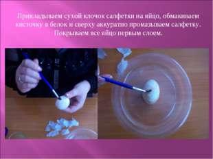 Прикладываем сухой клочок салфетки на яйцо, обмакиваем кисточку в белок и све