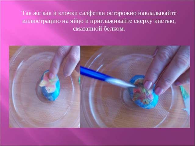 Так же как и клочки салфетки осторожно накладывайте иллюстрацию на яйцо и при...