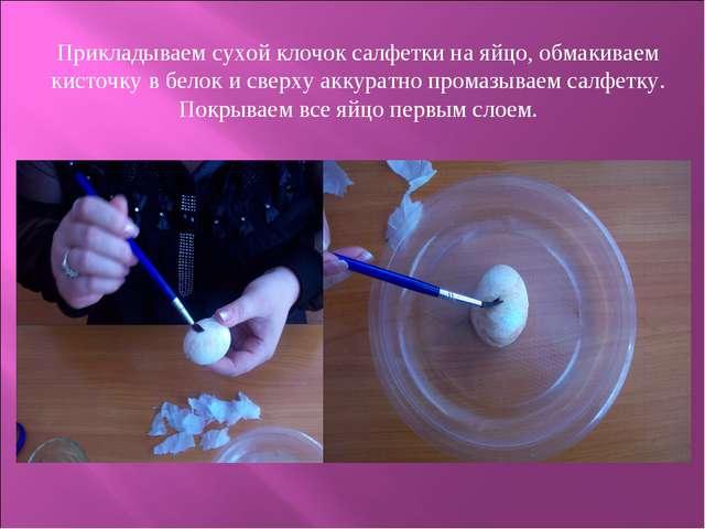 Прикладываем сухой клочок салфетки на яйцо, обмакиваем кисточку в белок и све...