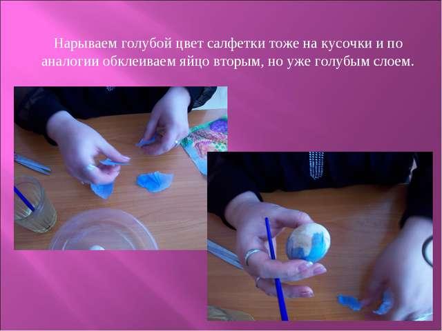 Нарываем голубой цвет салфетки тоже на кусочки и по аналогии обклеиваем яйцо...