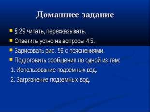 Домашнее задание § 29 читать, пересказывать. Ответить устно на вопросы 4,5. З