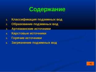 Содержание Классификация подземных вод Образование подземных вод Артезианские