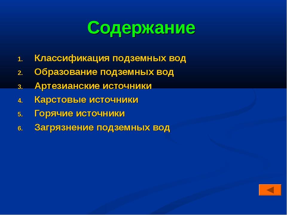 Содержание Классификация подземных вод Образование подземных вод Артезианские...