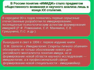 В России понятие «ИМИДЖ» стало предметом общественного внимания и научного ан