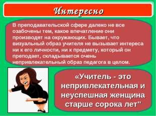 """«Учитель - это непривлекательная и неуспешная женщина старше сорока лет"""" Инте"""