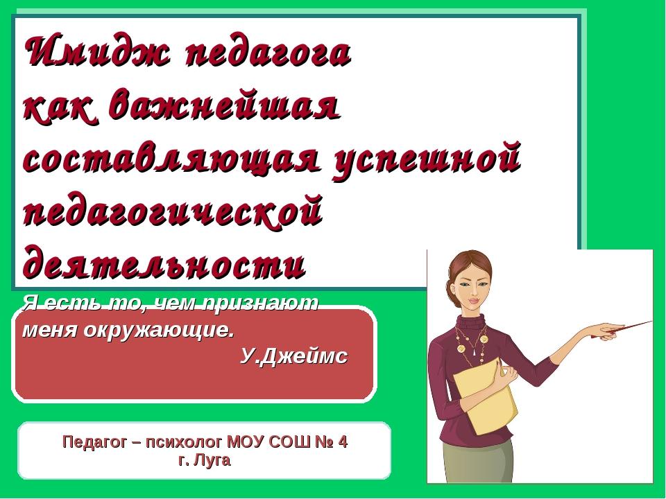 Имидж педагога как важнейшая составляющая успешной педагогической деятельност...