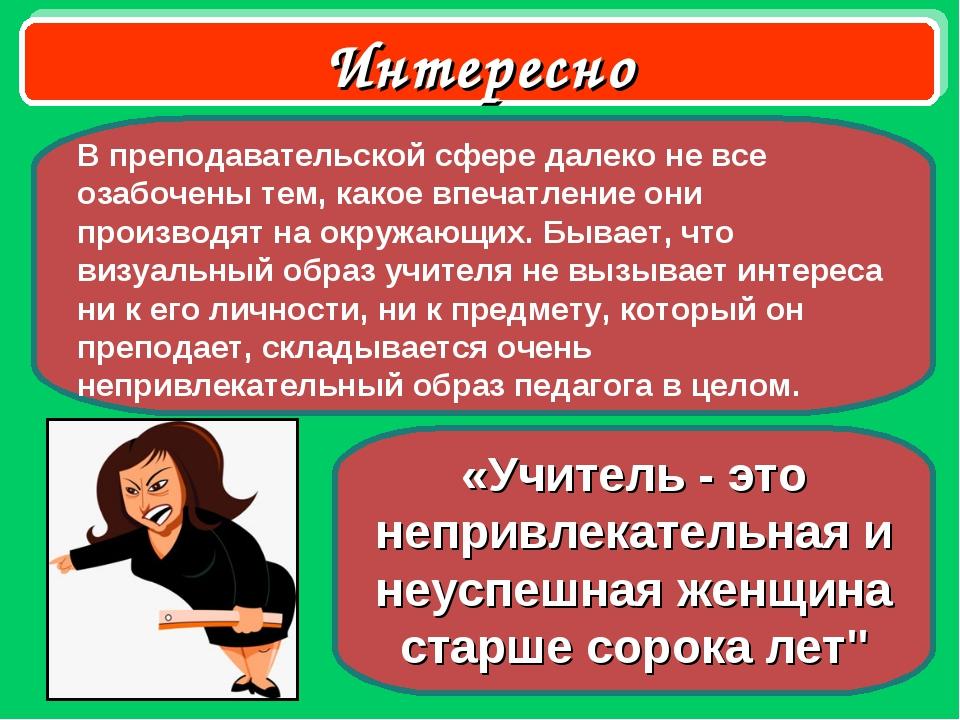 """«Учитель - это непривлекательная и неуспешная женщина старше сорока лет"""" Инте..."""