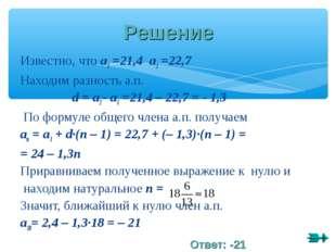Решение Известно, что a1 =21,4 a2 =22,7 Находим разность а.п. d = a2 - a1 =21