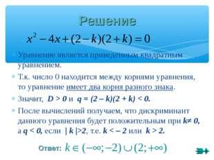 Решение Уравнение является приведенным квадратным уравнением. Т.к. число 0 на