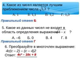 4. Какое из чисел является лучшим приближением числа ? А. 1 Б. 1,1 В. 1,2 Г.