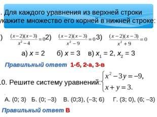 9. Для каждого уравнения из верхней строки укажите множество его корней в ниж