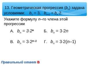 13. Геометрическая прогрессия (bn) задана условиями: b1 = 3, bn+1 = bn2. Ук