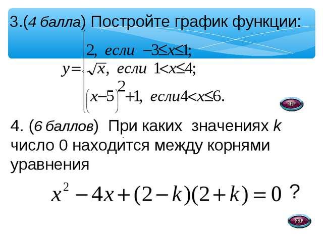 3.(4 балла) Постройте график функции: . 4. (6 баллов) При каких значениях k ч...