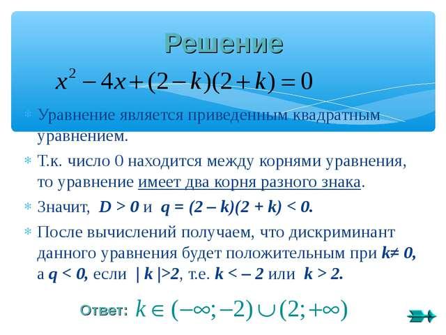 Решение Уравнение является приведенным квадратным уравнением. Т.к. число 0 на...
