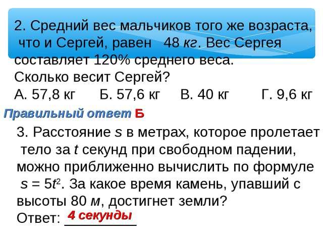 2. Средний вес мальчиков того же возраста, что и Сергей, равен 48 кг. Вес Сер...