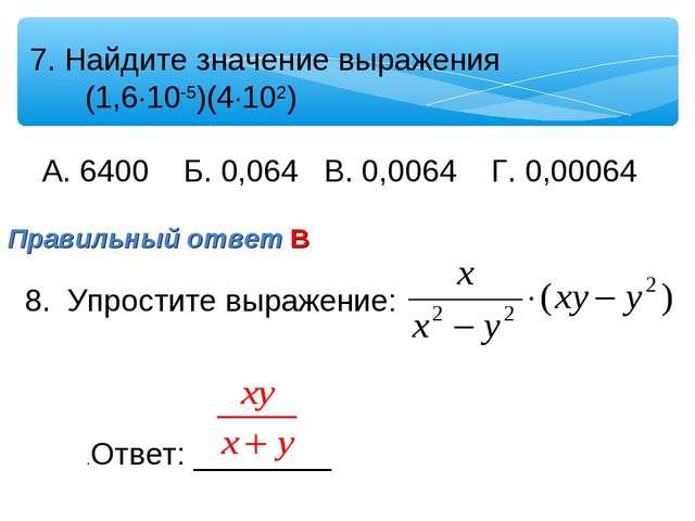 8. Упростите выражение: .Ответ: ________ Правильный ответ В 7. Найдите значен...