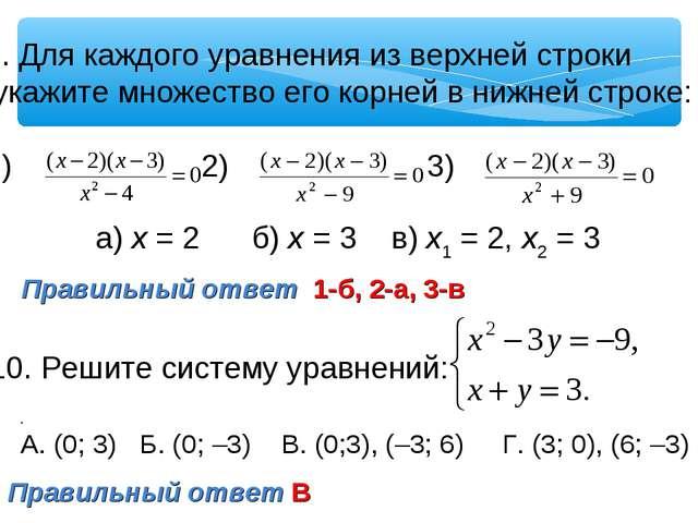 9. Для каждого уравнения из верхней строки укажите множество его корней в ниж...