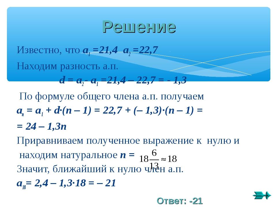 Решение Известно, что a1 =21,4 a2 =22,7 Находим разность а.п. d = a2 - a1 =21...