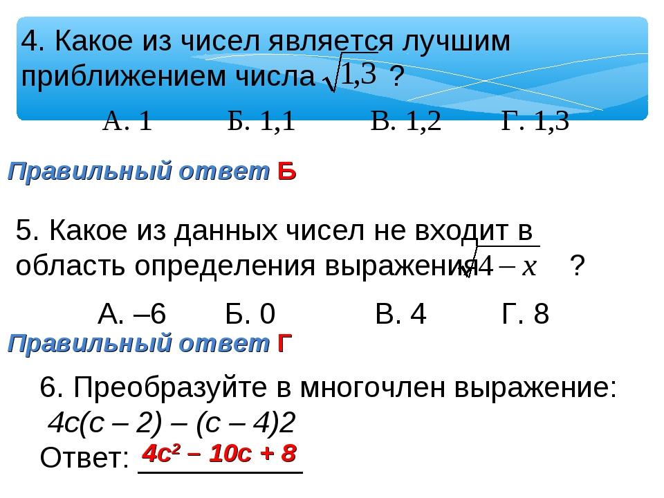 4. Какое из чисел является лучшим приближением числа ? А. 1 Б. 1,1 В. 1,2 Г....
