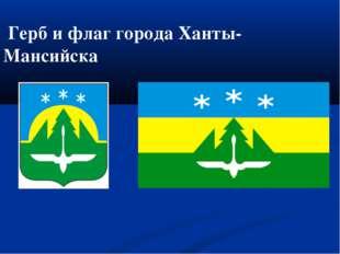 Герб и флаг города Ханты-Мансийска