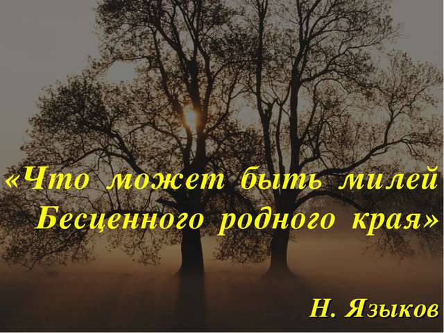 «Что может быть милей Бесценного родного края» Н. Языков