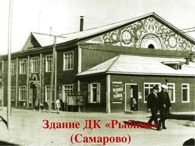 Здание ДК «Рыбник» (Самарово)