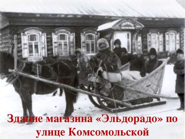Здание магазина «Эльдорадо» по улице Комсомольской