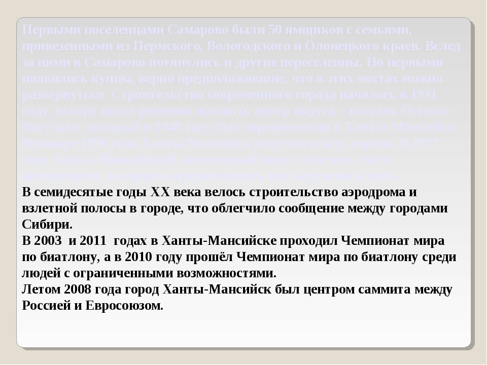 Первыми поселенцами Самарово были 50 ямщиков с семьями, привезенными из Пермс...