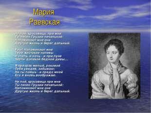 Мария Раевская Не пой, красавица, при мне Ты песен Грузии печальной: Напомина
