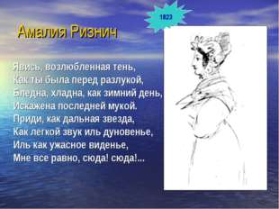 Амалия Ризнич Явись, возлюбленная тень, Как ты была перед разлукой, Бледна, х