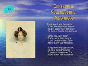 Елизавета Ксаверьевна Воронцова Храни меня, мой талисман, Храни меня во дни г