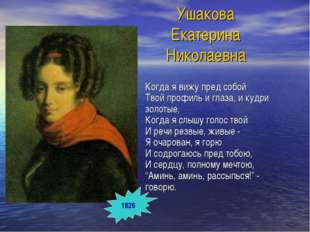 Ушакова Екатерина Николаевна Когда я вижу пред собой Твой профиль и глаза, и